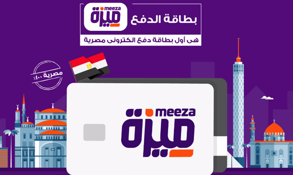 13Meeza-E-Payment-Cards-Push-for-Financial-Inclusion-in-Egypt.jpg